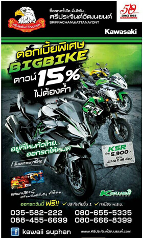 Big Bike Sale!